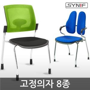 무료배송/고정의자/학생의자/사무용의자/독서실용