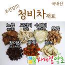 청비차/도라지/치자/느릅나무껍질/수세미