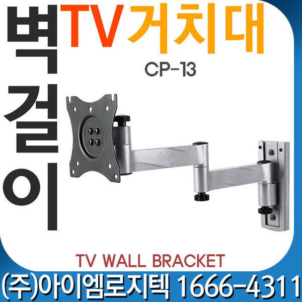 벽걸이 TV브라켓/ CP-13 / 캠핑카 차량용 15~27인치