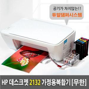 HP 데스크젯 2132 잉크젯복합기+무한잉크공급기