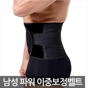 남자보정속옷 이중 보정벨트 뱃살 압박 복대 몸매보정