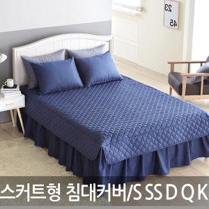 내츄럴 스커트형침대커버/누빔홑겹매트리스커버/패드