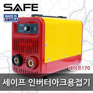 SAFE 인버터DC아크용접기/세이프170/전기인증/인버터