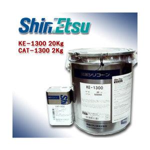 신에츠 RTV 성형실리콘 KE-1300 백색 20kg