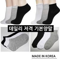 무료배송 국산 10켤레 남자 여자 발목/단목/중목 양말