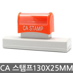 CA 만년스탬프 27130(130X25MM) 도장 주문제작가능