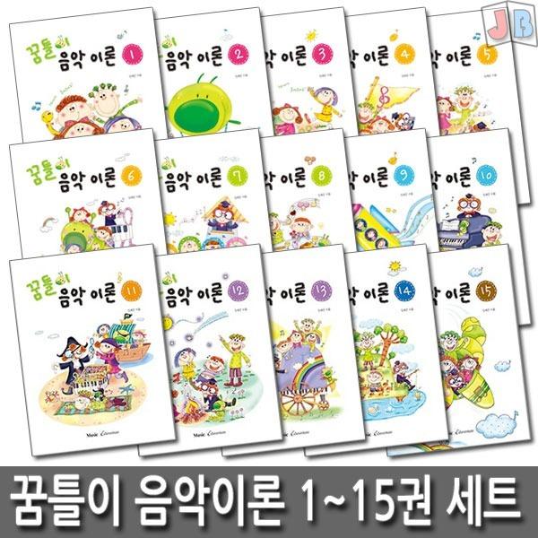 뮤직에듀벤쳐 꿈틀이 음악이론 1-15권 세트 (전15권)