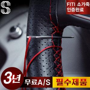 3S 자동차 핸들커버 DIY핸들커버 전차종적용 FITI인증