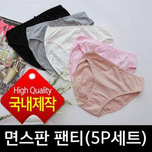 국산/여성 면 스판 팬티(5p세트)여자 요일 팬티 속옷