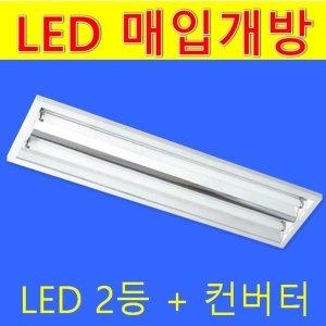 슬림매입 2등/직갓노출 2등 등기구 포함 LED 직관등