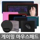 무료배송/마우스패드/大사이즈/게이밍최적화/손목보호