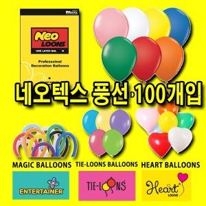 할인가네오텍스 판매1위100개/풍선/풍선장식/파티용품