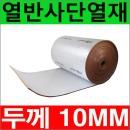 두께10mm 열반사단열재(폭1mX길이1m) 곰팡이 외풍차단