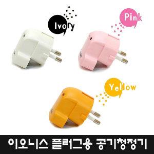 이오니스 신정품특가  미니공기청정기 미세먼지플러그
