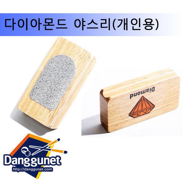 (당구넷)다이아몬드야스리/개인용야스리/당구큐손질