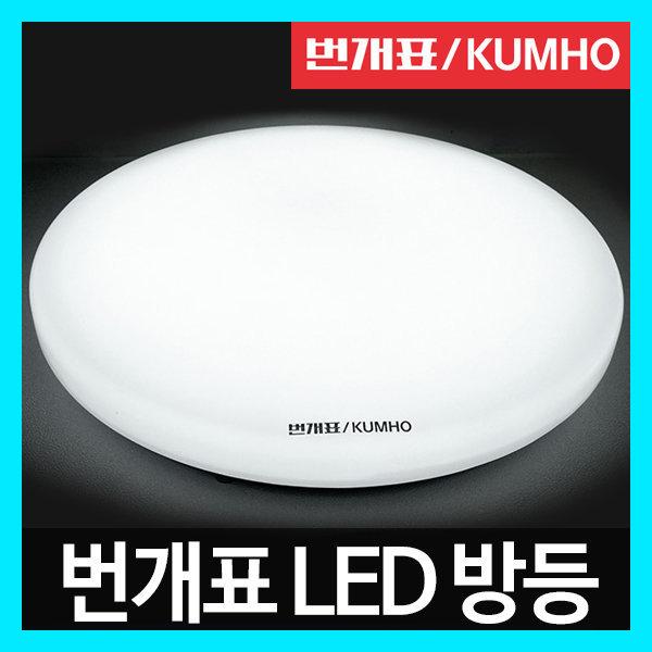 번개표 LED방등 원형50W/60W LED조명 LED등 아크릴등