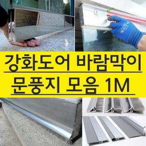 (M)강화도어바람막이 문풍지 1M 외풍차단유리문출입문