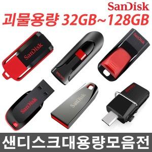 괴물용량 도매가 32G-15800원 32G 64G 128G USB메모리