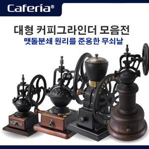 Caferia 대형 커피그라인더/핸드밀/커피분쇄기