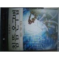 707아이책//침/뜸/온구법(경혈총서)-김두원 김승수/글로북스/실물