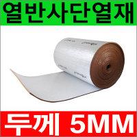 두께5mm 열반사단열재(폭1mX길이1m) 곰팡이 외풍차단