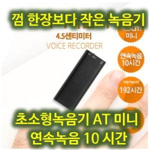 AT-mini 초소형 녹음기 연속녹음10시간