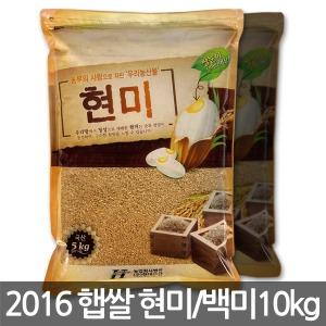 16년햅곡 현미10kg  발효현미/찹쌀/귀리