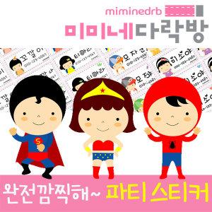 미미네다락방 생일파티스티커/축하돌답례백일/네임