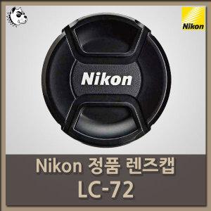 사은품_니콘 정품 스냅온 렌즈 앞캡 LC-72(72mm cap)