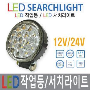 LED 작업등 보조등 써치라이트 화물차 트럭 후진등