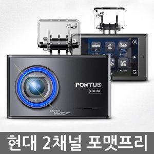 폰터스 현대 64G지원 블랙박스 60프레임 풀HD 2채널 포맷프리