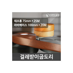 굽도리 걸레받이 바닥마감재 테프롱 75 25M 100 20M