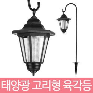 LED태양광 육각등 고리형/태양열정원등/가로등 잔디등
