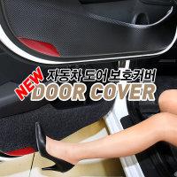 전차종 도어커버 문커버 스크래치 방지 가드 차량용품