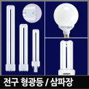 옥션특가판매 형광등 전구 램프 오스람 두영 20W 13W