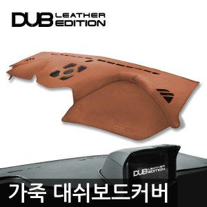 DUB 가죽대쉬보드커버 Leather Edition