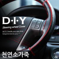 천연소가죽 DIY 핸들커버/자동차용품/차량용품/카바