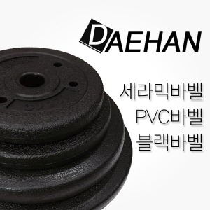 세라믹 바벨 1kg당 가격 아령 PVC바벨 원판 덤벨