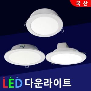 LED매입등 6인치매입등 다운라이트 15W 20W 35W 조명
