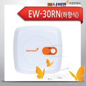 경동나비엔 전기온수기 30리터 EW-30RN(KDB-EW30R)