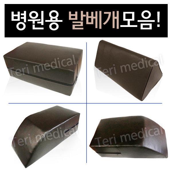 한양양행  발베개/물리치료용/사다리형/삼각형/사각