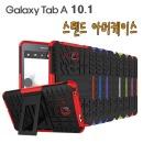 갤럭시탭A6 10.1 아머케이스/필름/스텐드거치/SM-T580