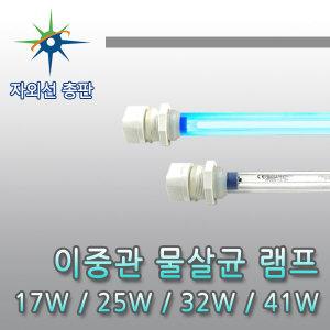 산요UV 물살균 이중관 램프/세척기/살균기/자외선램프