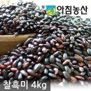 2016년산 햅쌀 찰흑미/안토시안 흑백미/흑미4kg