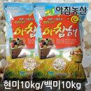 2016년산 햅쌀 국내산 현미10kg/백미10kg