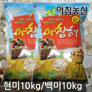 2016년산 국내산 현미10kg/백미10kg