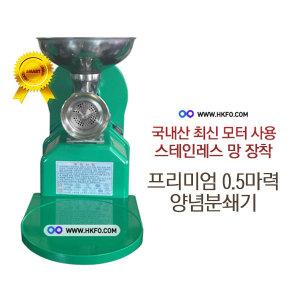 최신형 0.5마력 양념분쇄기/양념민찌기/물고추