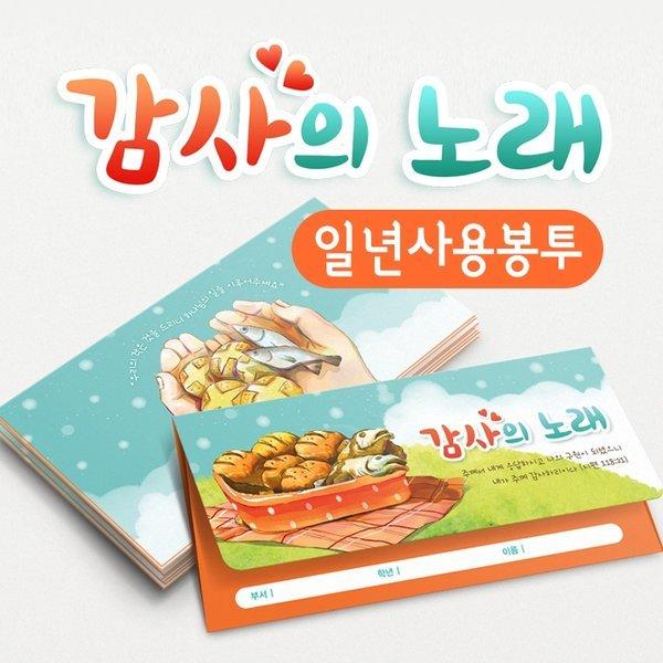 피콕 그림우물감사의노래일년사용봉투(20매)