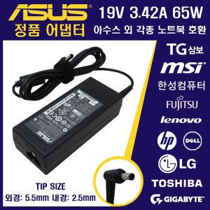 ASUS 19V 3.42A 65W 5.5mm 어댑터 A52F-SX813D 용
