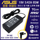 Toshiba M50 M100 어댑터 아답타 (19V 3.42A/5.5x2.5)